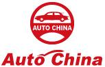 auto_china_logo