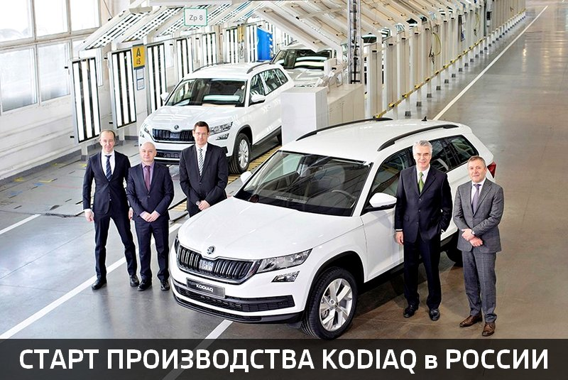 Шкода привезёт в Российскую Федерацию топовый кроссовер Kodiaq Laurin & Klement