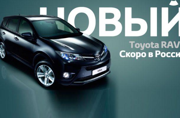 Toyota RAV4 2013 России